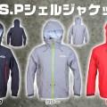 【そろそろ梅雨の準備を】釣り人目線で作られたO.S.Pのシェルジャケットが機能性抜群!