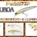 【ドゥルガ73F】O.S.Pの阿修羅シリーズ・ドゥルガにフローティングタイプが登場!