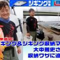 【釣果直結】ジギング&ジギング収納マニア・大中雅史さんの収納ワザに迫る!