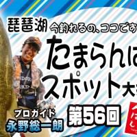 永野総一朗「琵琶湖今釣れるの、ココですばい!!たまらんばいスポット大捜査・第56回」