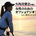【ラグゼ・久角真梨奈が贈る女性のためのオフショジギングVol.1】オフショアジギングにハマったきっかけと気付いたコト