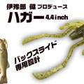 【ゲーリーヤマモト4.4″Hugger (ハガー)】イヨケン伊豫部健プロデュース!ゲーリーのバックスライド専用設計NEWワームを徹底解剖