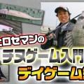 ヒロセマンのチヌゲーム入門講座!【デイゲーム編】