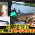 五十嵐誠が明かす6~7月の野尻湖(長野県)スモールマウスバス攻略法「フットボールジグの巻き巻き」