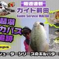 ガイド前田「琵琶湖デカバス大追跡」ブルシューターシリーズのギルパターン!