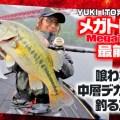 伊東由樹のメガトレンド最前線「喰わない中層デカバスを釣る方法!」