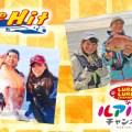 今週の釣り番組予告-7月17日放送-TheHIT「釣れればデカイ!夢の大鯛 三国モンスター連発!」、ルアルアチャンネル「エミリーちゃんと和歌山加太の掛けラバ」