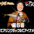 家邊克己の「週刊!アジングマニアックス」第6回 北海道でアジングタックルでアイナメを狙う