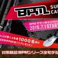 BPMサマーキャンペーンが2019年7月1日よりスタート!BPM購入で先着1000名にスペシャルカラーのブロックリッパープレゼント!