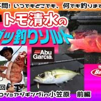 トモ清水のガッ釣りソルト「マイクロショアジギングin小笠原 前編」