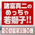 諸富真二のめっちゃ若獅子!! 第10回「夏のタフになった琵琶湖攻略を可能とする3大要素とは?の巻」