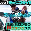 今回は秋エギングスペシャル!山田ヒロヒトDVD最新作「ラッピスタイル3」2019年9月14日発売!初回限定版は限定エギホルダーが付属