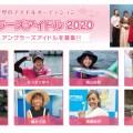 釣り業界のアイドルオーディション「アングラーズアイドル2020」の募集スタート!応募締切は2019年10月13日まで