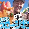 ダイワ・清水一成のスロージギング動画公開