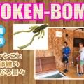 伊豫部健・イヨケンコラム「帰国!イベントに撮影&いよいよゲーリーハガーがリリース!」