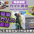 ガイド前田のデカバス大追跡「ボトムで反応がなければ中層攻め!」
