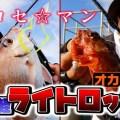 【動画公開】ヒロセマンのオカッパリお手軽ライトロックゲーム!ショアラバ&万能ジグヘッドでマンキツ!