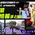 琵琶湖最新情報!ビッグスプーンラッシュ、ロクマル出現、数釣りモードも継続中!