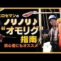 【注目テク】「オモリグ」大型ケンサキイカが釣れる注目の釣法をヒロセマンが実釣解説する動画を配信中
