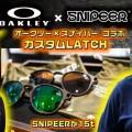 【SNIPEERの15周年記念】オークリーOAKLEYと吉田兄弟のスナイパーSNIPEERのスペシャルコラボサングラス「カスタムLATCH」が登場!