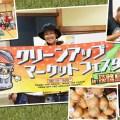 【水野浩聡】クリーンアップマーケットフェスタin淡路島レポート&タフな状況に効く!野池攻略テクをご紹介