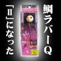 【タイラバ】桜幻鯛ラバーQⅡが登場!カスタマイズ幅が広がり、かつ財布に優しくなった!