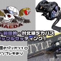 【今話題のジリオン10のインプレもあり】ガイド前田的・対北湖デカバスタックルセッティング!