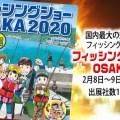 国内最大規模で行われるフィッシングショー 「フィッシングショーOSAKA2020」が2020年2月8日~9日に開催