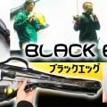 【ブラックエッグ BLACK EGG】ジャッカルのEGGシリーズにロッド・タックル・リール・ラインがセットになったアイテムが登場