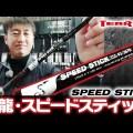 【動画で紹介!】天龍バスロッド「スピードスティック」がこの秋登場予定!