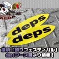 いよいよフィッシングショーがスタート!10年ぶりの出展となる横浜ショーのdepsブース耳より情報!