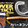 【カバーコンタクトフック】藤木淳がカバーネコリグ専用フックとして開発したこだわりスギなアイテムを紹介