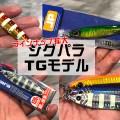 TGモデルのジグパラシリーズがラインナップ拡大!SLJやタイジギングにも!