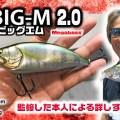 【BIG-М2.0】佐藤信治プロデュース!メガバスの新作マグナムクランク「ビッグM2.0」を紹介!