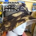 【ワークマン】フィールドコアに帽子も多数。アドベンチャーハットやシェードハットなどをご紹介