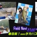 フィールドはすでに春⁉コンディションよすぎなデカバス釣果続出の現場情報をお届けっ!