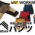 ワークマン・フィールドコアの2020年春夏に絶対オススメな「パンツ」をセレクト!防水デニムも!!