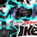 【REVO IKE  レボアイク】アブガルシアのレボシリーズにマイクアイコネリのシグネチャーモデルが登場