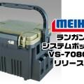 MEIHOランガンシステムボックスのニューフェイス「VS-7080N」発売中!