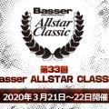 【第33回バサーオールスタークラシック】2020年3月21日~22日開催【AbemaTV生中継・サイトBを要チェック】