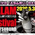 「バラムフェスティバル」サタン島田プロデュースの悪魔的ジャイアントベイト「バラム縛りの大会」が 2020年5月30日津風呂湖(奈良県)で開催されるゾ!
