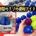 【ロッドエッグ】ジャクソンから卵型謎の便利アイテムが登場【2ピースロッドの固着が外せたり、ロッドベルトとしても使える】