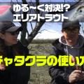 【エリアトラウト】ディスプラウトのチャタクラの使い方!ゆる~く対決動画