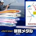 【Salty Stage 微弱(ビジャ)メタル】平松慶プロデュースのロングジグが登場!