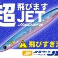 ショアジギの最優先事項は飛距離!とにかく飛ぶメジャークラフト「ジグパラジェット」は強~い味方