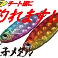 もはや反則級の釣果!「魚子メタル」はアジ以外も狙える万能ルアーだった!