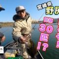 ゲーリー河辺裕和&加藤栄作&mameが宮崎県野尻湖でバス30尾ゲットに挑む⁉