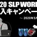 【2020 SLPワークス購入キャンペーン】2020年5月31日まで→6月30日までに延長開催中!