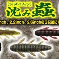 村上晴彦プロデュース!沈み蟲が1.8inch、2.2inch、2.6inchの3兄弟になった!
