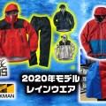 【そろそろ梅雨の準備をしたい】ワークマンの防水系ブランド「AEGISイージス」のレインウェア2020年モデル2種をご紹介